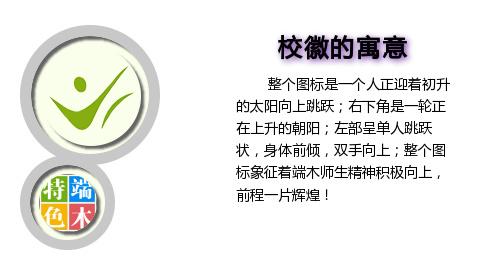 唐山幼儿师范高等专科学校校徽
